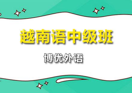 广州越南语培训-越南语中级班
