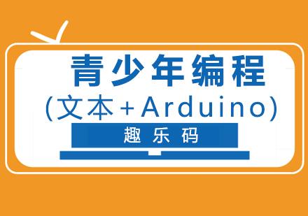 福州少兒編程培訓-青少兒編程(文本+Arduino)