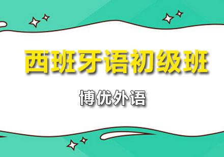 廣州小語種培訓-西班牙語初級班