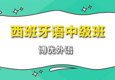 廣州小語種培訓-西班牙語中級班