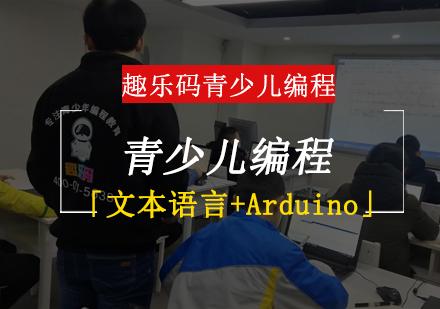 重慶少兒編程培訓-青少兒編程「文本語言+Arduino」培訓班