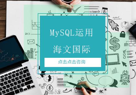 青島大數據培訓-MySQL運用