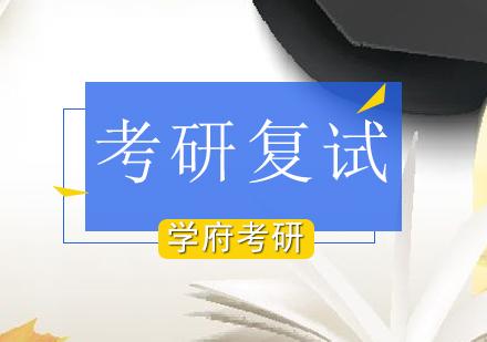北京考研面試培訓-考研復試培訓班