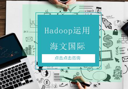 青島大數據培訓-Hadoop運用