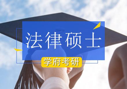 北京考研專業課培訓-法律碩士考研培訓班