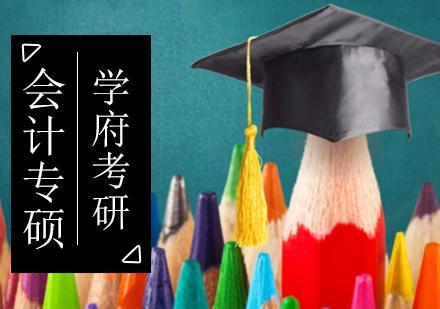 北京MPACC培訓-會計專碩輔導班