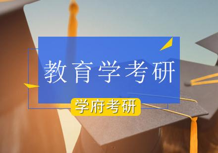 北京考研專業課培訓-教育學考研課程