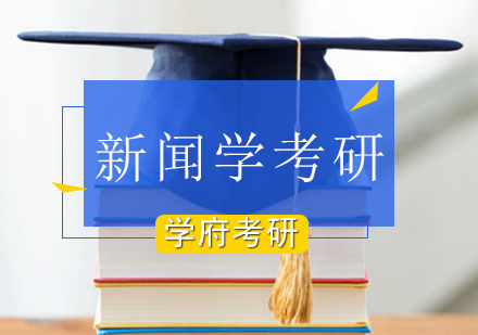 北京考研專業課培訓-新聞傳播學考研
