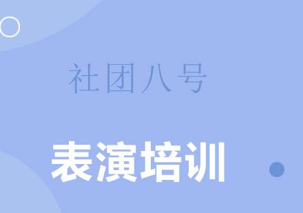 上海影視表演培訓-表演培訓