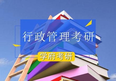 北京考研專業課培訓-行政管理考研