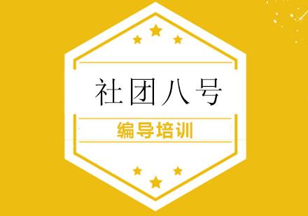 上海編導專業培訓-編導培訓