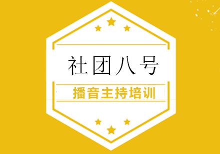 上海播音主持培訓-播音主持培訓