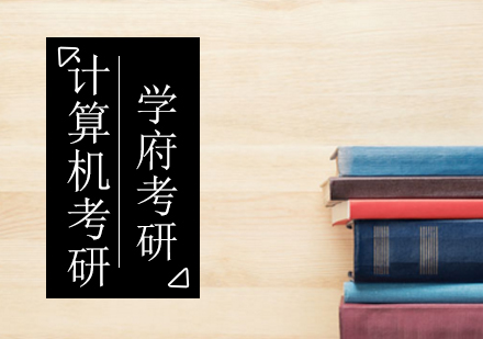 北京考研專業課培訓-計算機考研輔導班