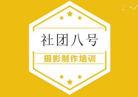 上海攝影專業培訓-攝影制作培訓