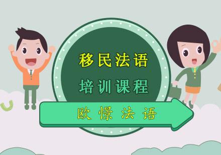 重慶法語培訓-移民法語培訓課程