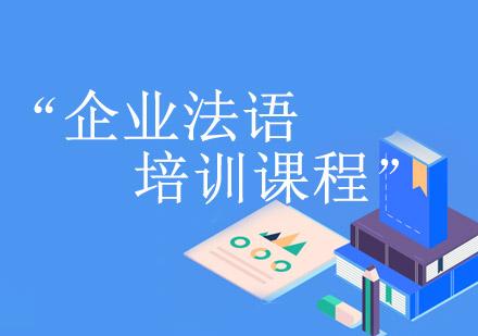 重慶法語培訓-企業法語培訓課程