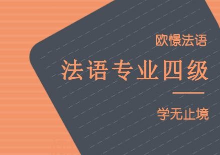 重慶法語培訓-法語專業四級考試強化課程