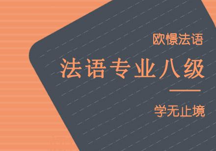 重慶法語培訓-法語專業八級考試強化課程