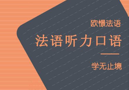 重慶法語培訓-法語聽力口語強化課程