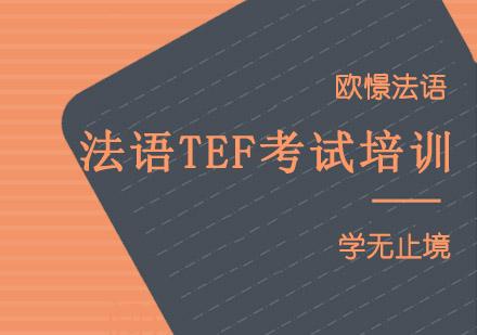 法語TEF考試培訓課程