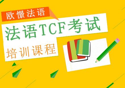 法語TCF考試培訓課程
