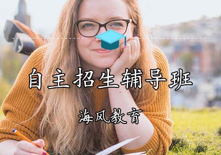 天津自主招生培訓-自主招生輔導班