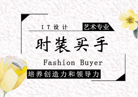 西安時尚買手培訓-時裝買手課程