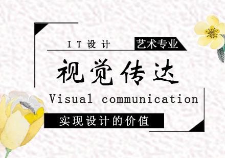 視覺傳達課程