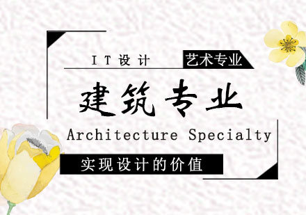 英美建筑專業