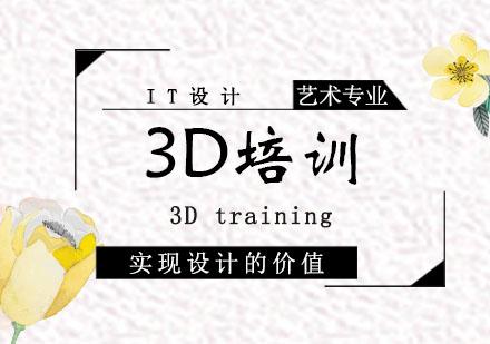 3D培訓課程