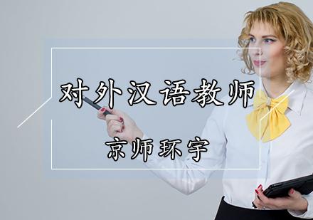 天津國際教師資格證培訓-對外漢語教師課程