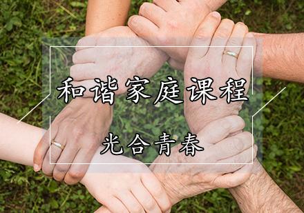 天津親子教育培訓-和諧家庭課程
