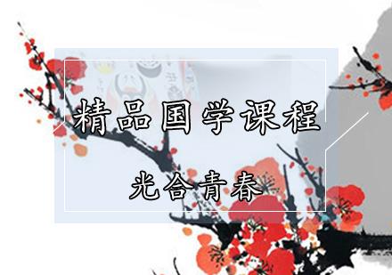 天津國學培訓-精品國學課程