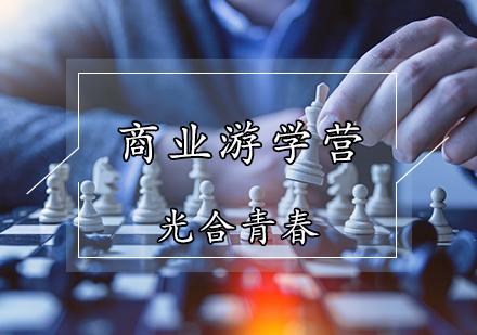 天津夏/冬令營培訓-商業游學營