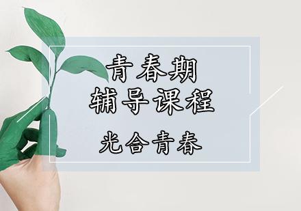 天津才智特訓培訓-青春期輔導課程