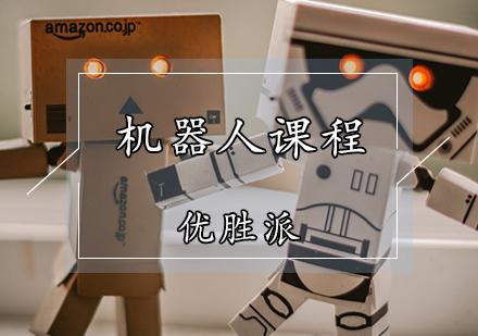 天津少兒編程培訓-機器人課程