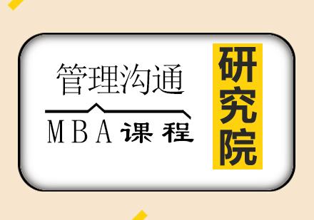 青島MBA培訓-管理溝通