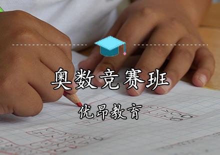 天津寒暑假補習培訓-奧數競賽班