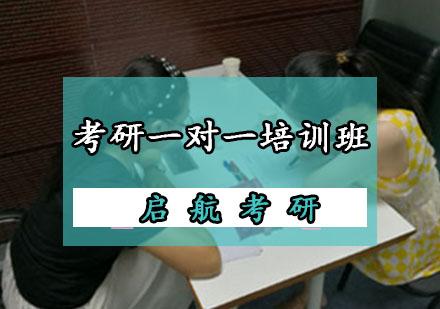 考研一對一培訓班