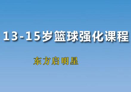 广州体育培训-13-15岁篮球强化课程