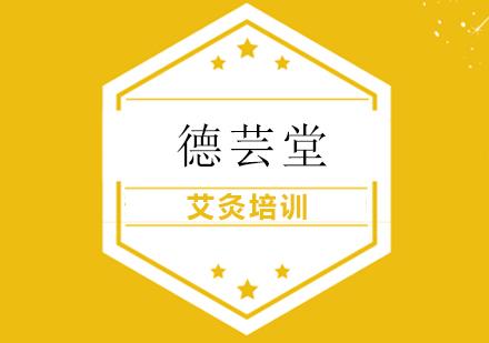 上海養生培訓-艾灸培訓