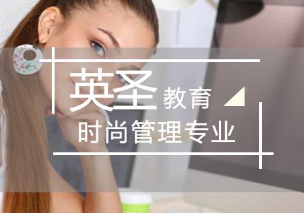 北京國際時尚管理培訓-時尚管理專業留學