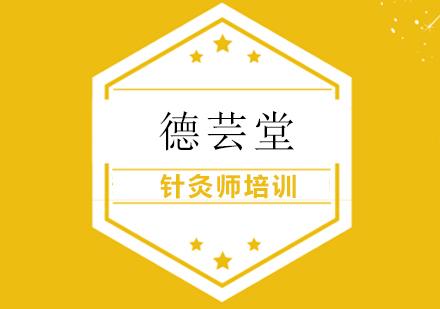 上海養生培訓-針灸師培訓