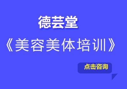 上海養生培訓-美容美體培訓