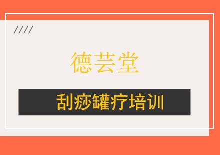上海養生培訓-刮痧罐療培訓