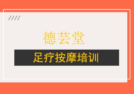 上海養生培訓-足療按摩培訓