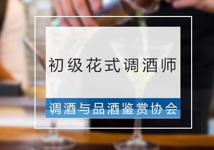 广州调酒师培训-初级花式调酒师