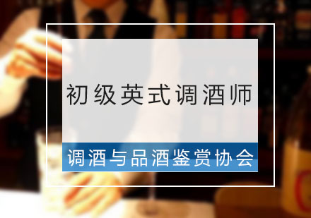 广州调酒师培训-初级英式调酒师