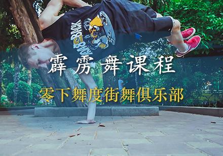 天津舞蹈培訓-霹靂舞課程