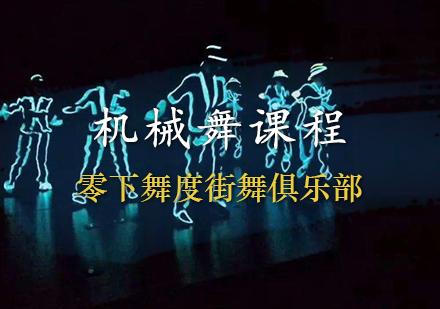 天津舞蹈培訓-機械舞課程